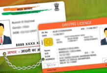 link Aadhar card with driving license